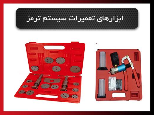 ابزارهای تعمیرات سیستم ترمز