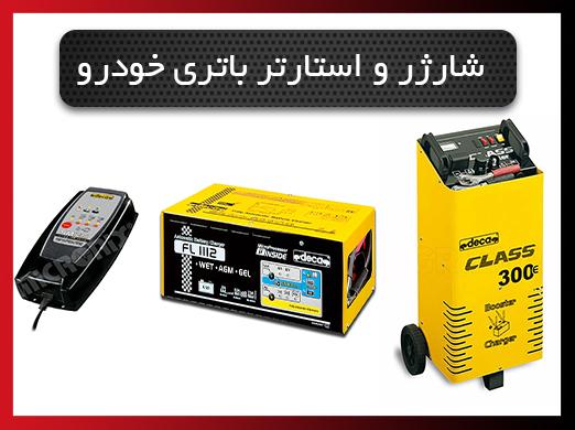 شارژر و استارتر باتری خودرو